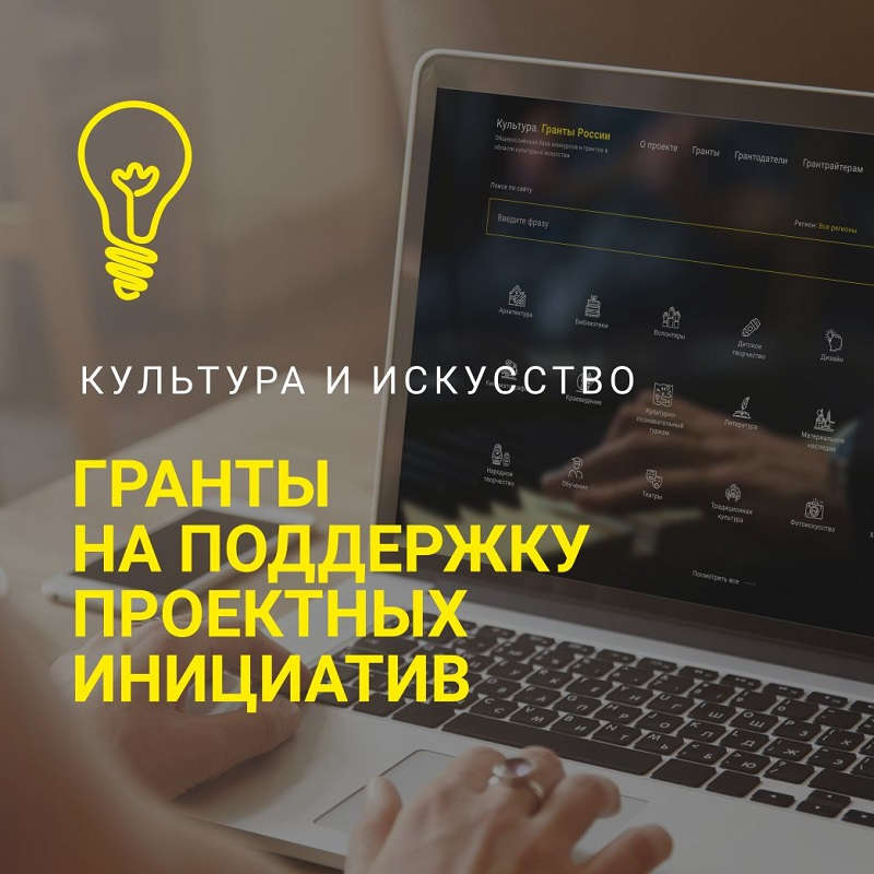 https://grants.culture.ru/